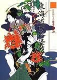東海道四谷怪談 (21世紀によむ日本の古典 20)