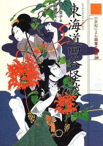 東海道四谷怪談 (21世紀によむ日本の古典 20)の詳細を見る