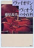 ヴァイオリンとヴィオラの小百科