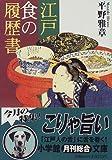 江戸・食の履歴書 (小学館文庫)