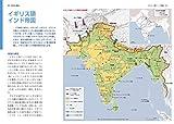地図で見るインドハンドブック 画像