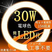 led蛍光灯丸型30w形電球色3000K LEDサークライン30W LED丸型蛍光灯30W型 (4個セット)