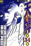 天牌 34 (ニチブンコミックス)