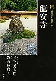 新版 古寺巡礼京都〈33〉龍安寺 画像