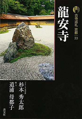 新版 古寺巡礼京都〈33〉龍安寺