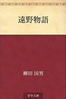 [柳田 国男]の遠野物語