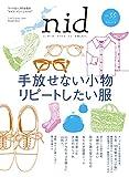 nid vol.35―ニッポンのイイトコドリを楽しもう。 (Musashi Mook)