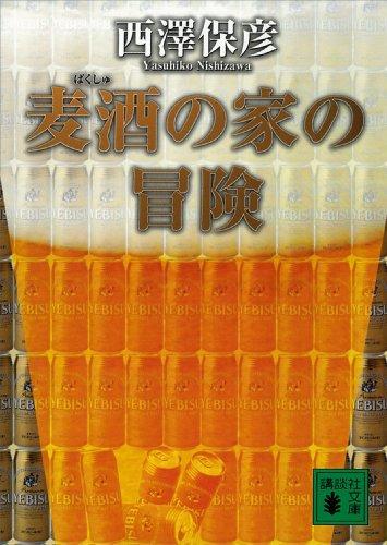 [西澤保彦]の麦酒の家の冒険 (講談社文庫)