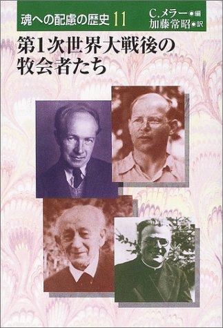 第1次世界大戦後の牧会者たち (魂への配慮の歴史)