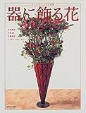 器に飾る花―アレンジメントと花束