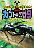 激闘 カブト×クワガタ ~あつまれ!たたかう甲虫たち~ [DVD]