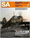 Scale Aviation (スケールアヴィエーション) 2008年 07月号 [雑誌]
