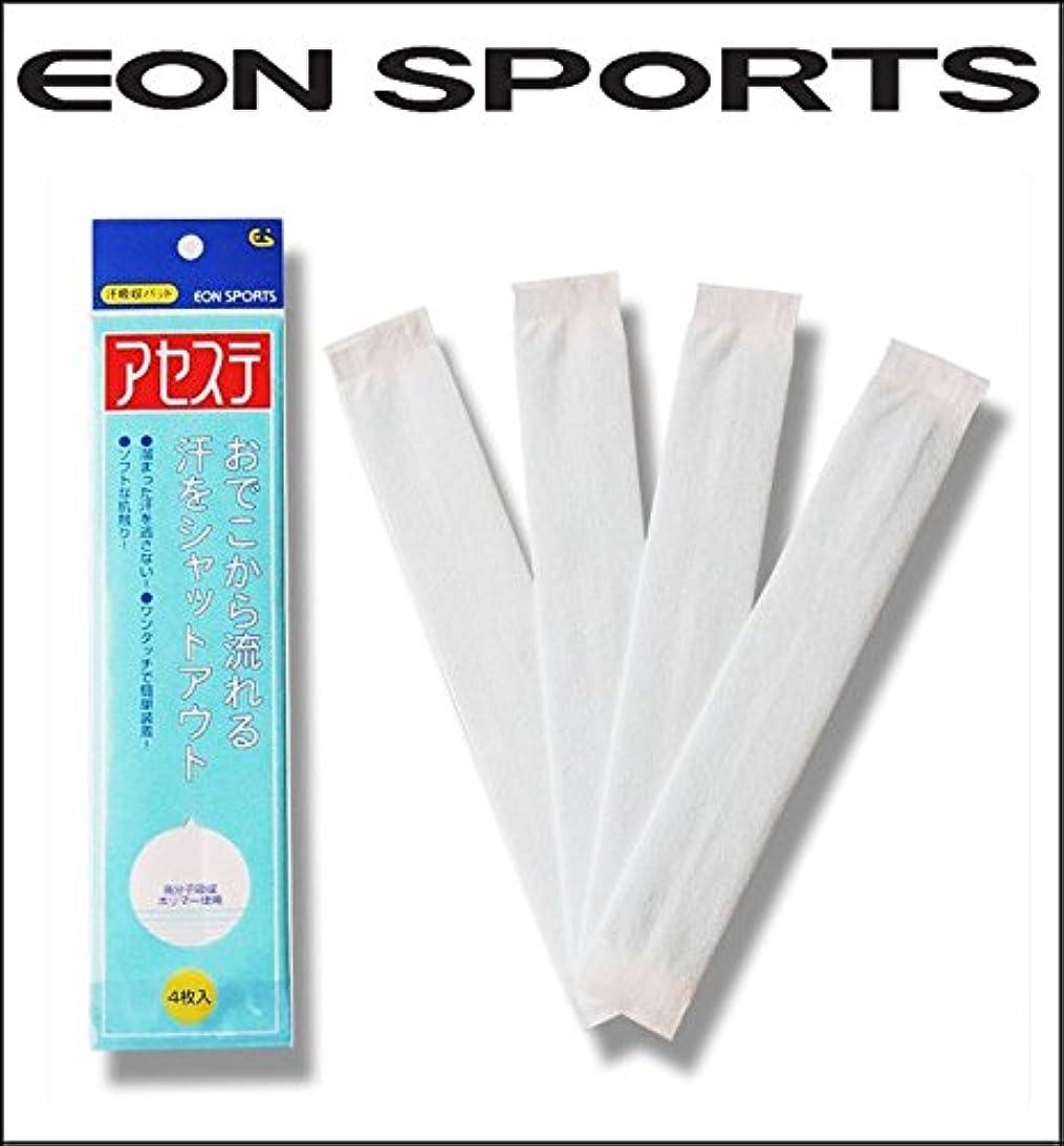 無効抜粋湿気の多いイオンスポーツ:汗吸着パッド アセステ(1袋4枚入)