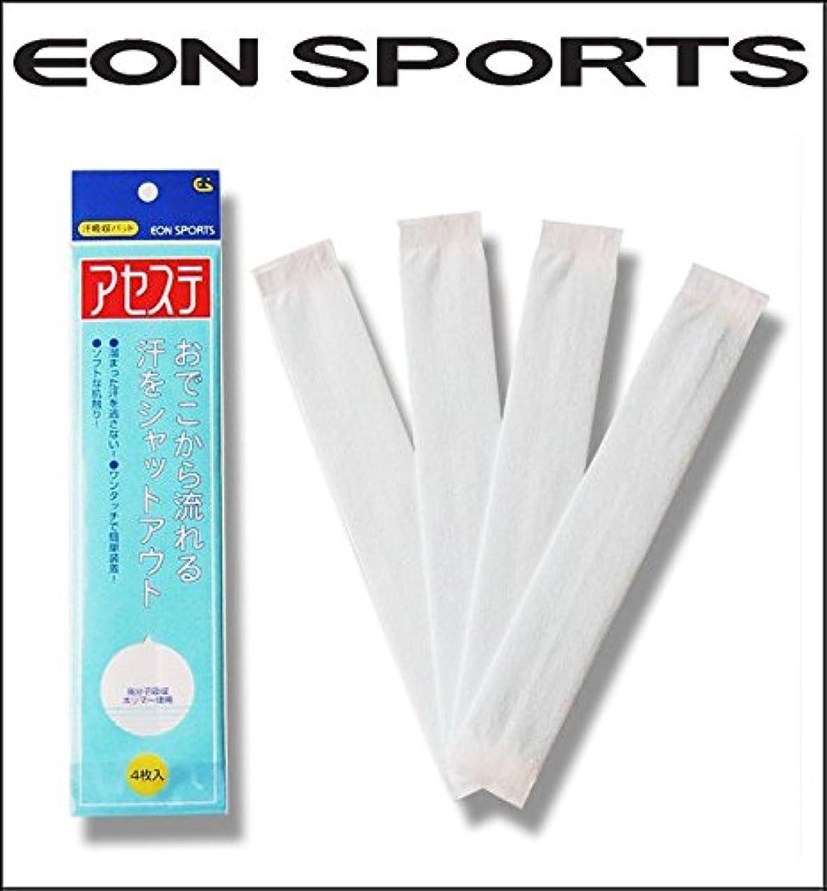 妊娠した稚魚メロンイオンスポーツ:汗吸着パッド アセステ(1袋4枚入)