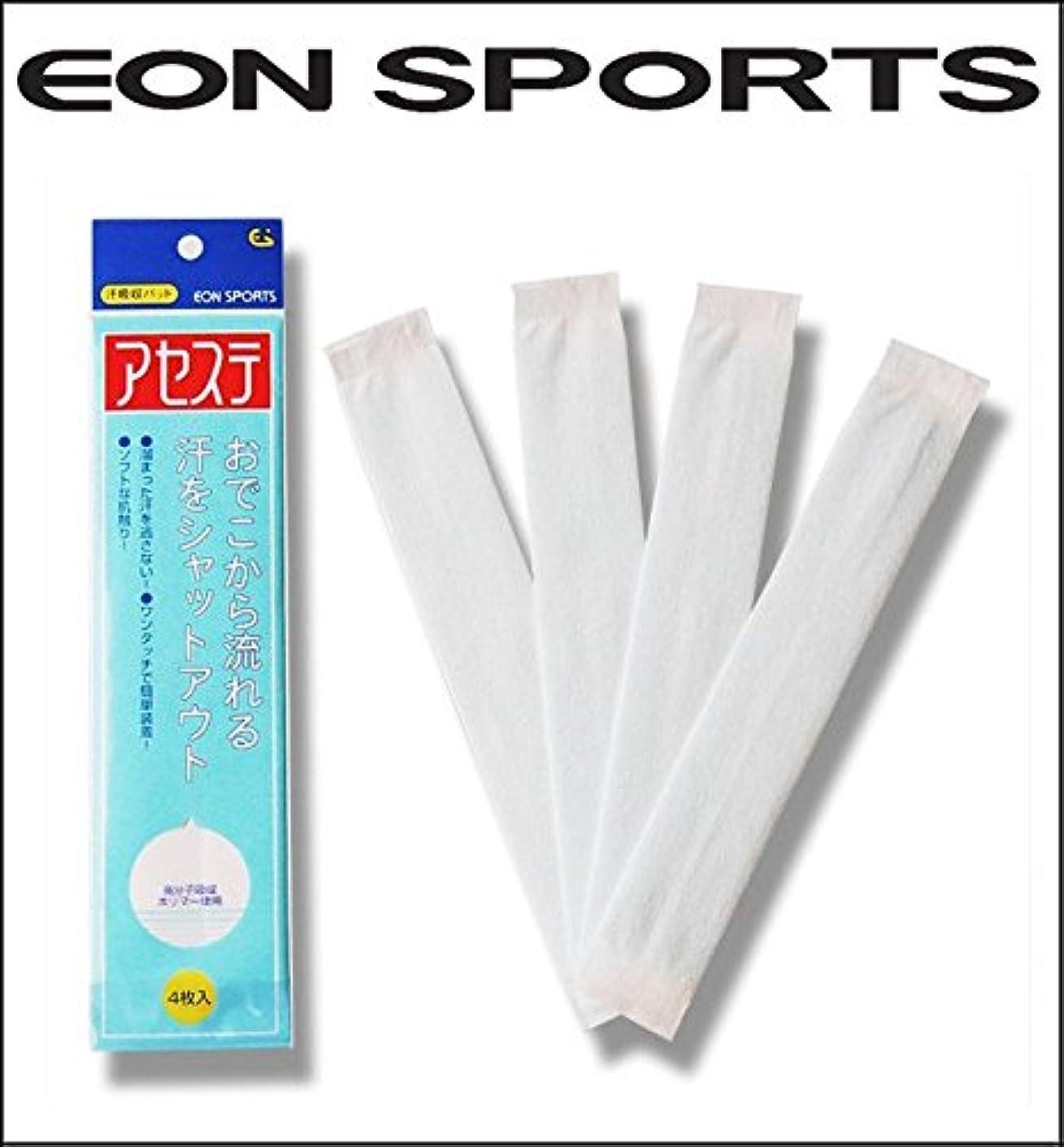 退屈させるマークダウン普遍的なイオンスポーツ:汗吸着パッド アセステ(1袋4枚入)