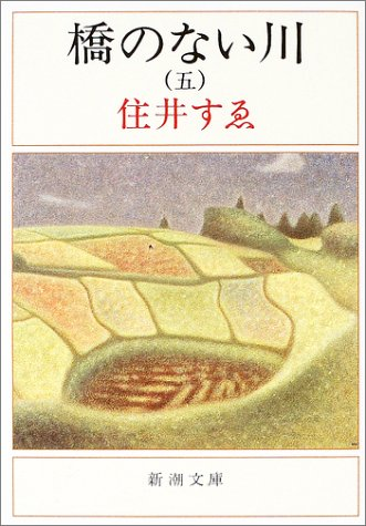 橋のない川 (5) (新潮文庫)の詳細を見る