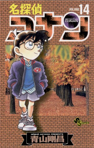 名探偵コナン(14) (少年サンデーコミックス)