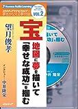 宝地図に夢を描いて「幸せな成功」を掴む (<CD>)