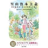 里山資本主義 日本経済は「安心の原理」で動く (角川oneテーマ21)