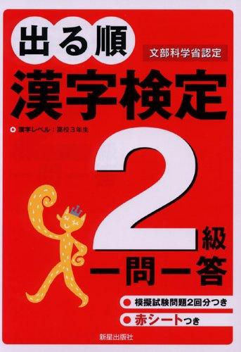 出る順 漢字検定2級 一問一答