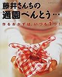 藤井さんちの通園べんとう―作るおかずは、いつも1つ! (婦人生活ファミリークッキングシリーズ)