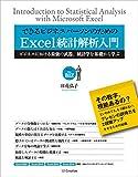 できるビジネスパーソンのためのExcel統計解析入門