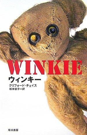 ウィンキー (ハヤカワ・ノヴェルズ)の詳細を見る
