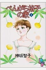 べんがら格子の家 1 (プチフラワーコミックス) コミック