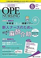オペナーシング 2018年5月号(第33巻5号)特集:手術室ぐるっと研修ツアー 新人ナースのためのはじめての麻酔介助