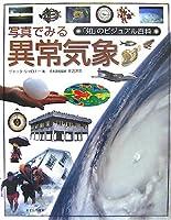 写真でみる異常気象 (「知」のビジュアル百科)