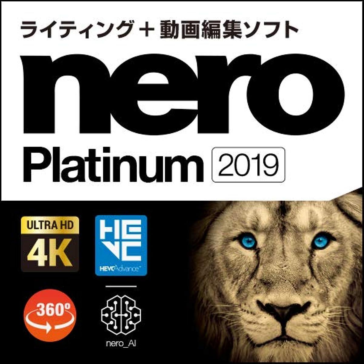 一月移民病なNero Platinum 2019 ダウンロード版