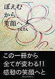 ぽえむから笑顔へ (∞books(ムゲンブックス) - デザインエッグ社)