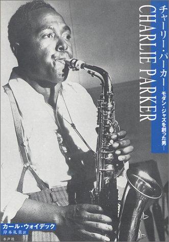 チャーリー・パーカー―モダン・ジャズを創った男の詳細を見る