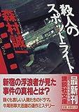 殺人のスポットライト (講談社文庫)