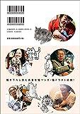 漫画家と猫 Vol.1 【初回限定特典イラストカバー付】 画像