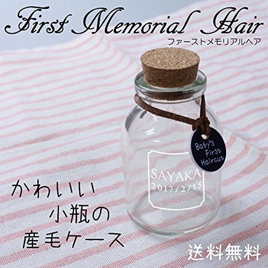 人形山アルバム名入れ 産毛ケース 小瓶 胎毛入れ (6665-1)