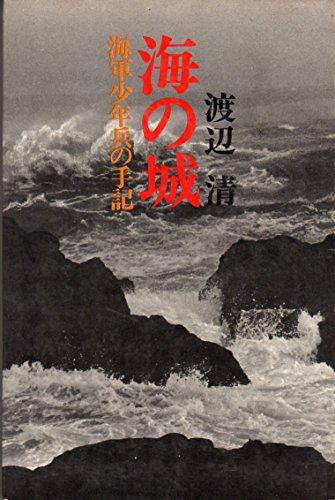 海の城―海軍少年兵の手記 (1969年)