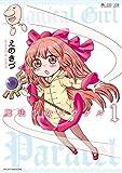 魔法少女パラケル / えのきづ のシリーズ情報を見る