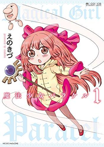 魔法少女パラケル 1 (マイクロマガジン☆コミックス)