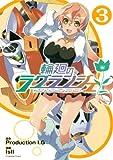 輪廻のラグランジェ(3)(完) (ビッグガンガンコミックス)