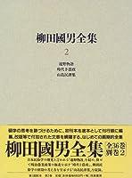 柳田国男全集〈2〉遠野物語