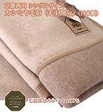 京都西川 シングルサイズ カシミヤ毛布(毛羽部分)(日本製)