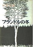 フランドルの冬 (新潮文庫)