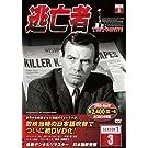 逃亡者 DVD3枚組 6話収録 6TF-103