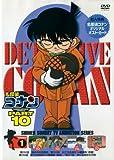 名探偵コナンDVD PART10 vol.1