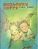 お父さんのかさはこの子です (1984年) (ひくまの出版幼年えほんシリーズ・あおいうみ)