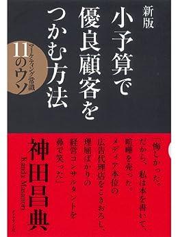 [神田 昌典]の新版 小予算で優良顧客をつかむ方法