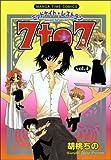 ミッドナイトレストラン7 to 7 vol.4 (まんがタイムコミックス)