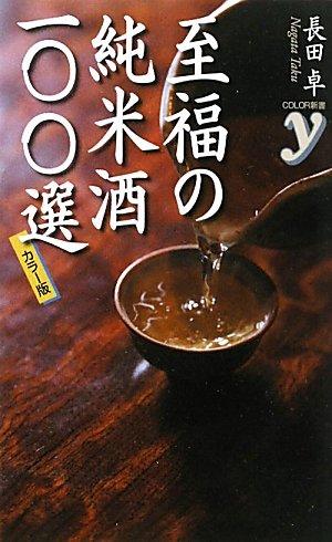 カラー版 至福の純米酒一〇〇選 (COLOR新書y)の詳細を見る