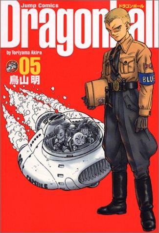 ドラゴンボール―完全版 (05) (ジャンプ・コミックス)